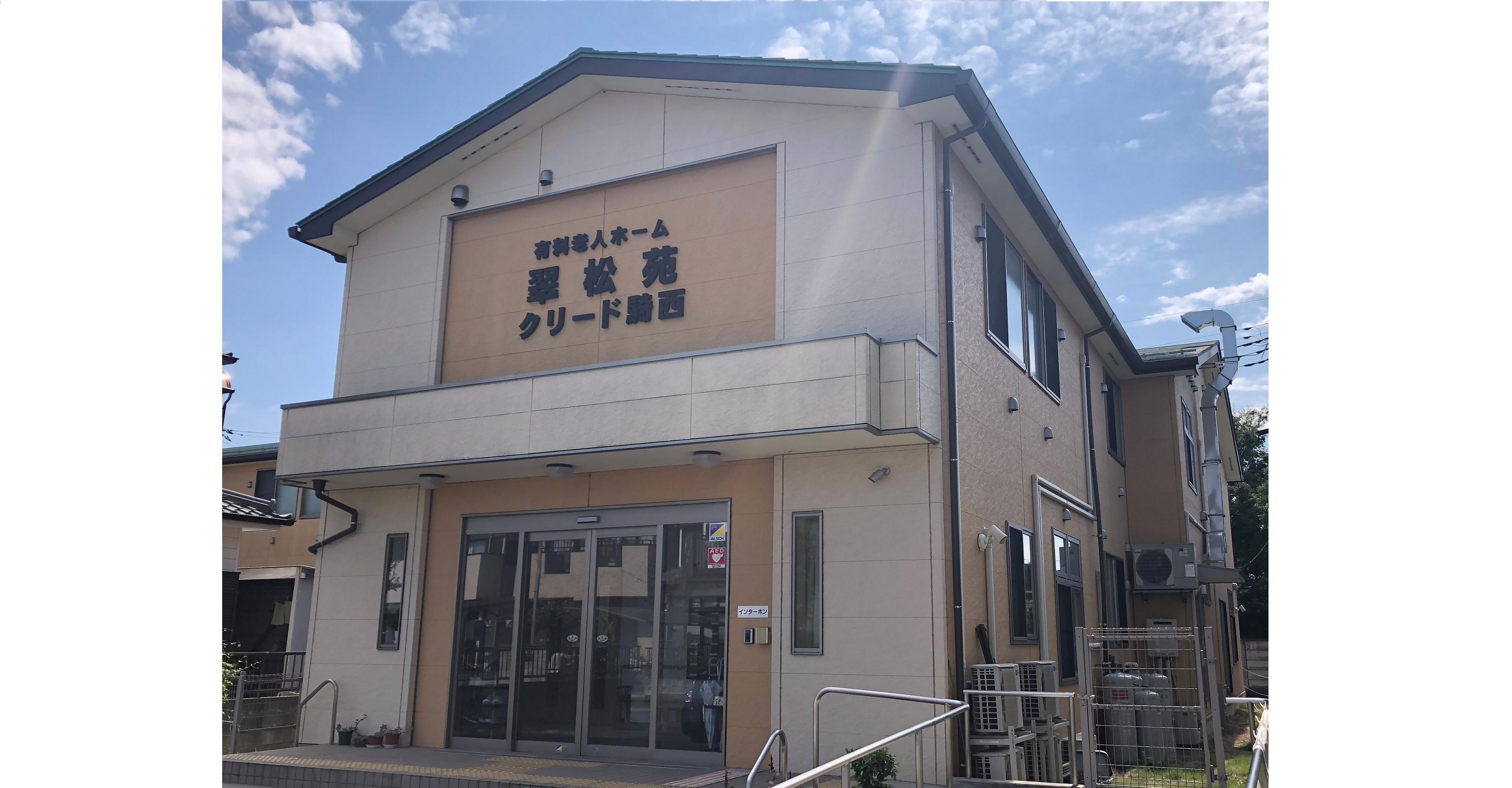 加須市 大久保施設(翠松苑)