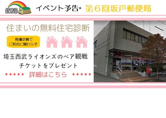 イベント開催予告 第6回坂戸郵便局