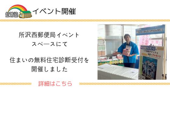 イベント開催報告 第4回所沢西郵便局にて