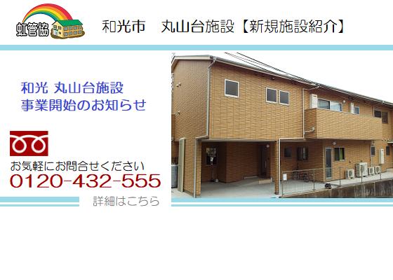 和光市 丸山台施設の事業が開始されました