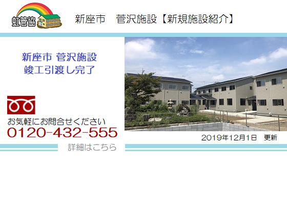 新座市 菅沢施設 竣工引渡しを完了しました