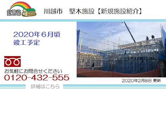 川越市 堅木施設(Ⅱ)建築工事基礎配筋検査が完了しました