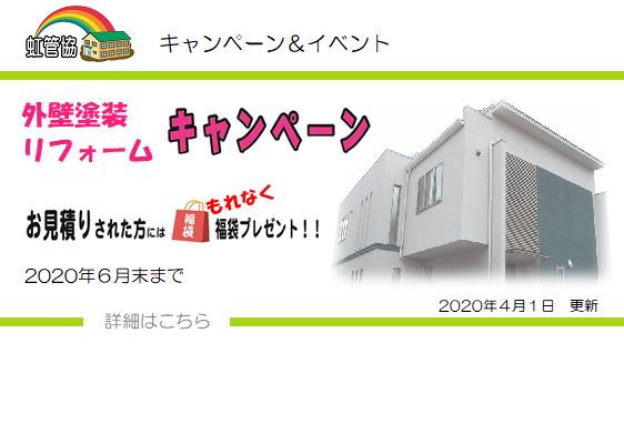 外壁塗装・リフォーム キャンペーン!!身体にやさしい健康住宅